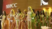 Смотреть онлайн бесплатно Конкурс красоты «Мисс Москва 2009»